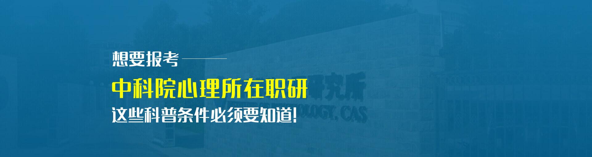 2019年中国科学院心理研究所在职研究生报考条件是什么?