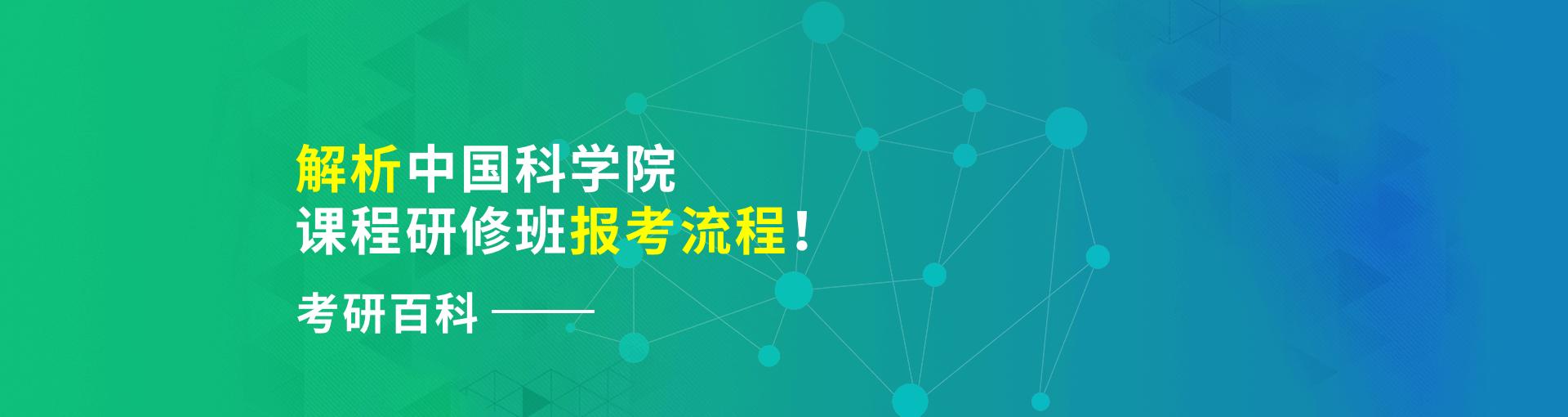 解析中国科学院课程研修班报考流程!