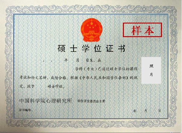 中国科学心理研究所学士学位证书