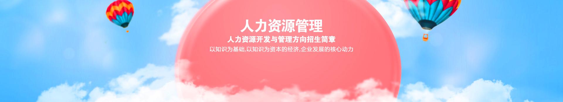 中国科学院心理研究所(人力资源开发与管理方向)在职研究生招生简章