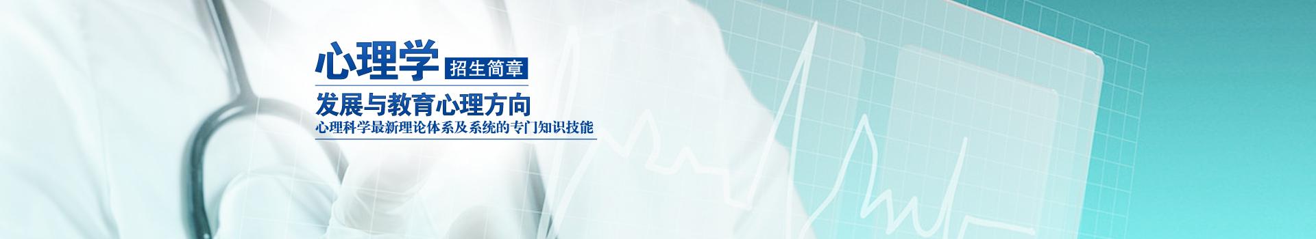 中国科学院心理研究所(发展与教育心理方向)在职研究生招生简章