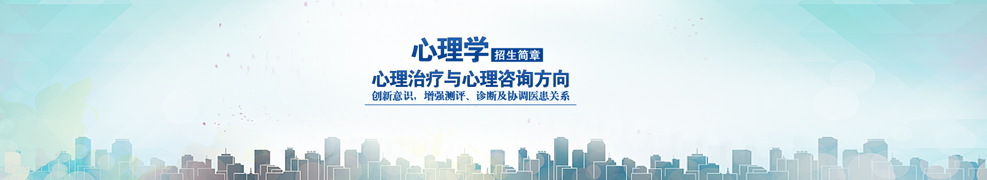 中国科学院心理研究所(心理治疗与心理咨询方向)在职研究生招生简章