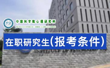 2018年中国科学院心理研究所在职研究生报考条件