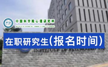 2018年中国科学院心理研究所在职研究生报名时间