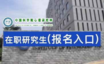 2018年中国科学院心理研究所在职研究生报名入口