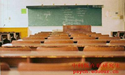 2018年中国科学院心理研究所双证非全日制研究生考试倒计时