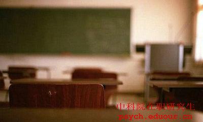 中科院在职研究生儿童发展与教育心理学专业