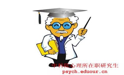 2018年中科院心理所在职博士招生信息