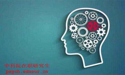 中科院心理学在职研究生招生吗