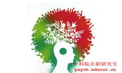 中科院在职研究生社会心理学应用北京班招生吗