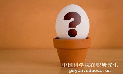中国科学院在职研究生是真的吗