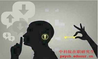 中科院心理所儿童心理学在职研究生招生吗