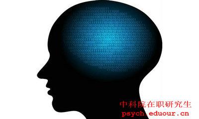 中科院心理学在职博士招生讲解